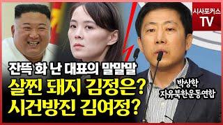"""국회에서 이런말이?...""""대북전단 모욕에 화난 탈북 단…"""