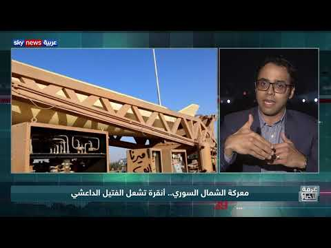 معركة الشمال السوري.. أنقرة تشعل الفتيل الداعشي  - نشر قبل 3 ساعة