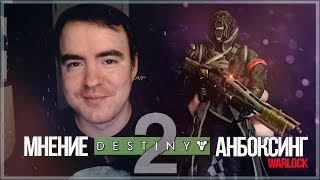 Destiny 2 - Warlock. Лучшая экшн-фигурка в моей коллекции.