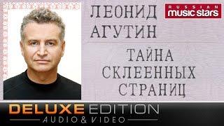 Леонид Агутин Тайна склеенных страниц Deluxe Edition Leonid Agutin Mystery Glued Pages