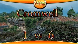 Cromwell- Противостояние 1 vs 6 ~World of Tanks~