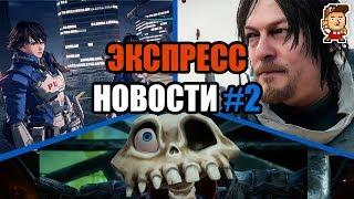 Экспресс-новости #2: самое интересное с Gamescom, новинки Game Pass / Видео