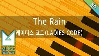 [뮤즈온라인] 레이디스 코드(LADIES CODE) - The Rain