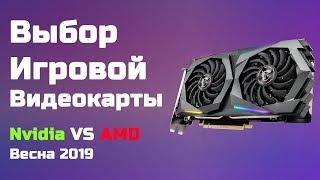 Выбор ИГРОВОЙ Видеокарты. Видеокарты Nvidia и AMD Весна 2019