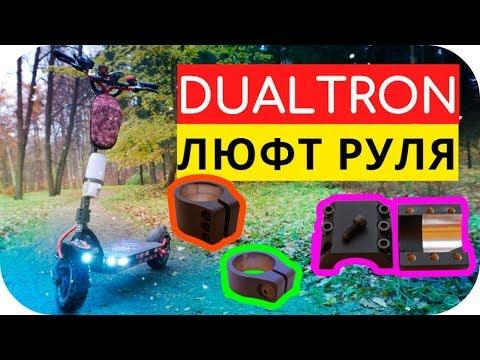 Хомуты для Dualtron электросамокатов   Убираем люфт руля
