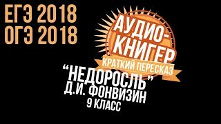 КРАТКО «НЕДОРОСЛЬ» (Фонвизин) 9 КЛАСС ОГЭ ЕГЭ 2018