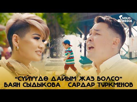 Сардар Туркменов, Баян Сыдыкова - Суйуудо Дайым Жаз Болсо