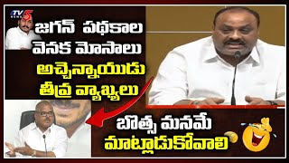 TDP Acham Naidu Fires on CM YS Jagan and Botsa Satyanarayana | IT Raids in AP