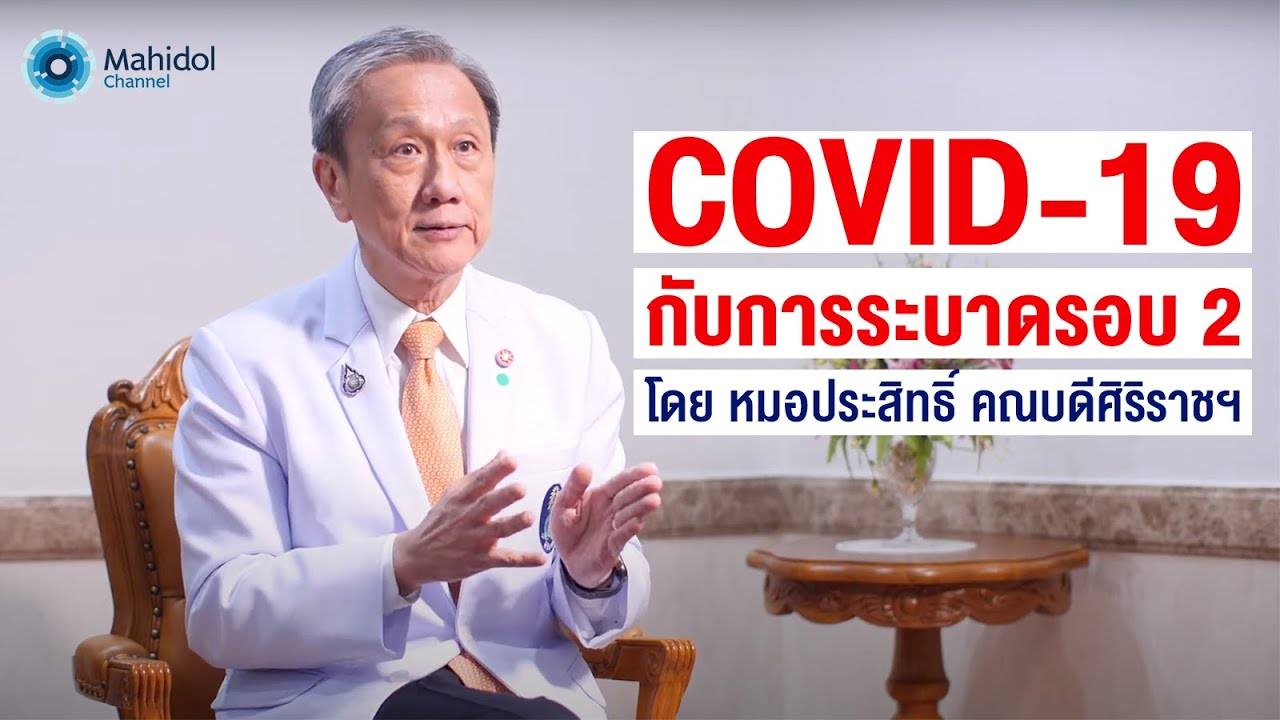 เตรียมรับมือการระบาดรอบ 2 โรค COVID-19 | คลิป MU [Mahidol Channel]