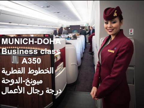 Qatar Airways A350 Business class MUC-DOH[HD]  الخطوط القطرية  درجة رجال الاعمال ميونخ الي الدوحة