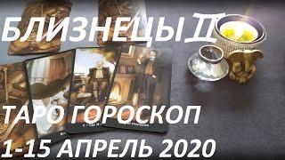БЛИЗНЕЦЫ♊ ТАРО ГОРОСКОП 1-15 АПРЕЛЬ 2020