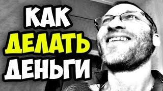 Как делать деньги | Роберт Кийосаки - Богатый папа, бедный папа | Что с работой в Москве у брата