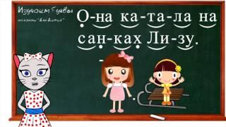 🎓 Уроки 16-18. Учим буквы З, Й и Г, читаем слоги, слова и предложения вместе с кисой Алисой (0+)
