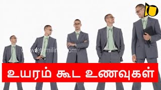 Height Increase Foods | Height Increase Foods in Tamil | Protein Foods for height increase