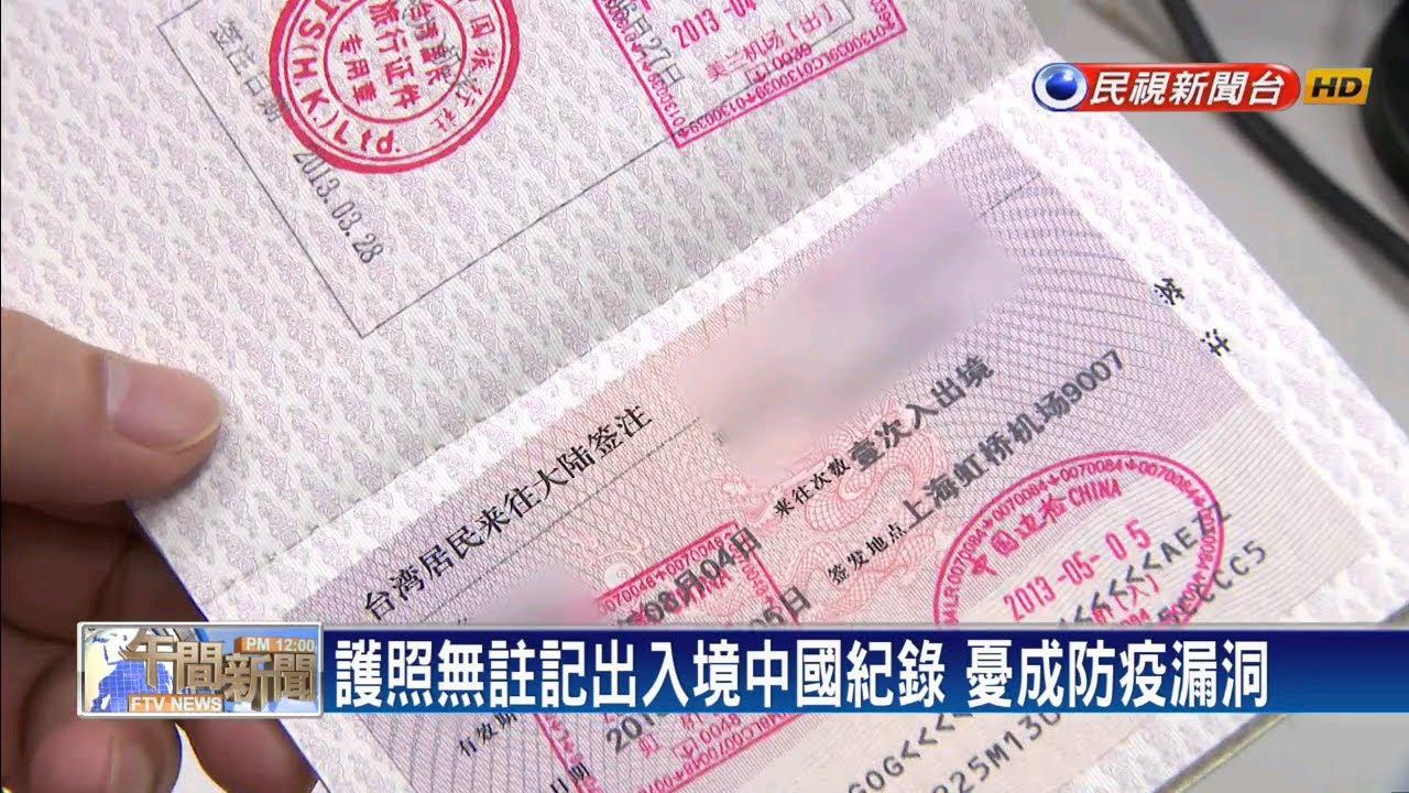 出入境中國護照沒標註 行政院研擬解套方案-民視新聞 - YouTube
