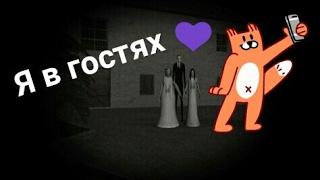 В ГОСТЯХ У СЛЕНДЕРИНЫ! Нереально крутая игра))))всем советую😀😀😀
