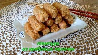 темпура из крабовых палочек. tempura crab sticks.