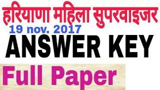Haryana mahila superviser 19 November exam paper answer key