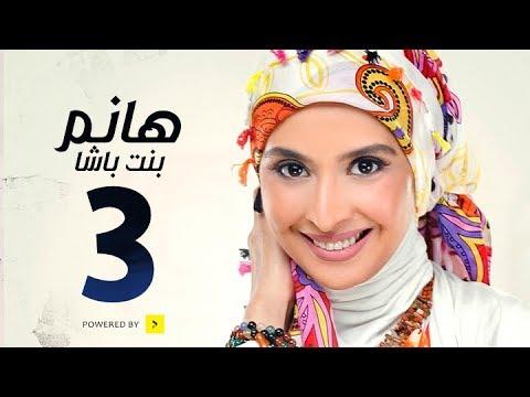 مسلسل هانم بنت باشا # بطولة حنان ترك - الحلقة الثالثة - Hanm Bent Basha Series Episode 03