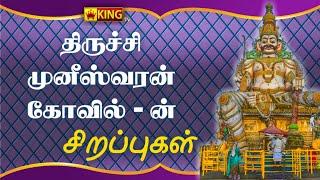 Trichy muniswaran Kovil | Monday special | Trichykingtv