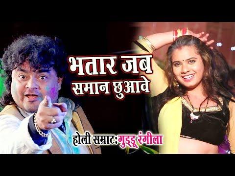 2018 का सबसे हिट होली गीत || भौजी गरम भईली रे || Guddu Rangila.New Bhojpuri Holi Songs