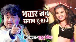 2018 का सबसे हिट होली गीत    भौजी गरम भईली रे    Guddu Rangila.New Bhojpuri Holi Songs