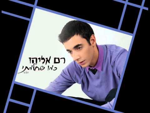 Download רם אליהו כמו שחלמתי Ram Eliyahu