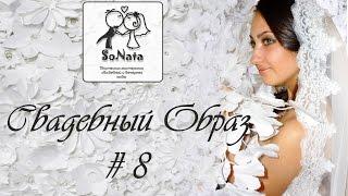 Презентация свадебных товаров (SONATA)