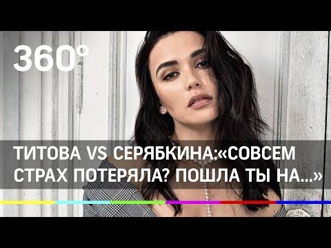 Титова Vs Серябкина:«Совсем страх потеряла? Пошла ты на...»