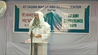 ইসলামী সম্মেলন  I Dr Abu Bakkar Md Zakaria I আত তাক্বওয়া মসজিদ, কুমার পাড়া, সিলেট  I২২ এপ্রিল ২০১৯