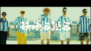 YouTube動画:韻踏合組合 - マラドーナ (Official Video)