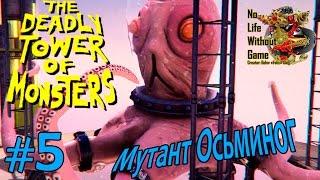 The Deadly Tower of Monsters[#5] - Мутант Осьминог (Прохождение на русском)