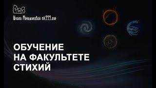 Обучение на факультете Стихий