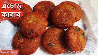 জাস্ট জমে যাবে Echor Kabab    Kathal Kabab Recipe    Bengali Niramish Echor Recipe