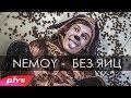 NEMOY - БЕЗ ЯИЦ