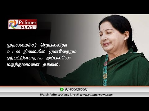 Health Report of CM J Jayalalithaa is released | Polimer News