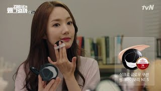 Shiseido 2018 '김비서가 왜그럴까' 김비서의…
