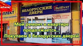Doira davom etmoqda | ta'mirlash doira sotib mening ta'mirlash Belarus eshiklari 8 #314