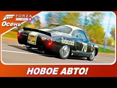 ЭТОТ ФОЛЬКСВАГЕН ТОП! / Forza Horizon 4 - VW Karmann Ghia / Новое авто