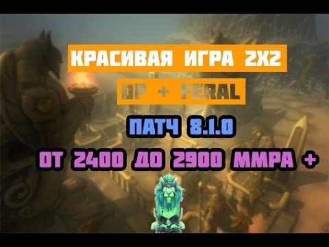 3.3k Feral   2x2   Байт на 60к   8.1.0 бфа / Прист + Feral