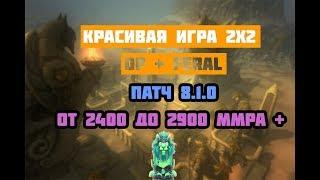 3.3k Feral | 2x2 | Байт на 60к | 8.1.0 бфа / Прист + Feral