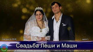 свадьба Лёши и Маши (3 февраля 2018) г.Урюпинск (1 ЧАСТЬ)