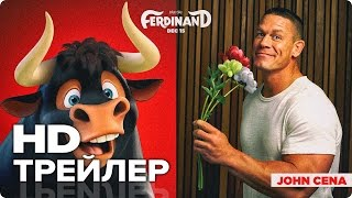 ФЕРДИНАНД Русский ТРЕЙЛЕР #1 ✩ Джон Сина, Мультфильм, Приключения HD (2017)