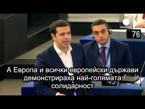 006 – Video – Alexis Tsipras to Manfred Weber – Germany Is the Greatest Beneficiary of European Soli