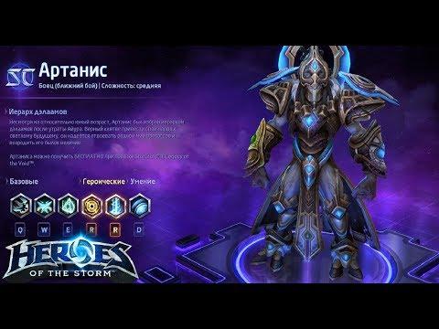 видео: heroes of the storm/Герои шторма. pro gaming. Артанис. dd build.