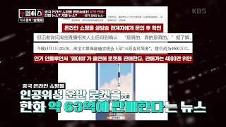 중국이라면 가능(?) 중국 온라인 쇼핑몰 인공위성 로켓…