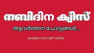 Islamic quiz | malayalam...Latest...നബിദിന ക്വിസ്, ആവർത്തന ചോദ്യങ്ങൾ