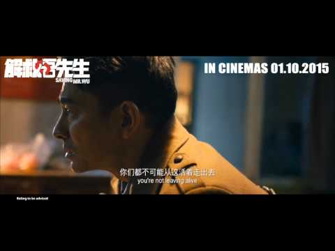 Saving Mr Wu Official Trailer