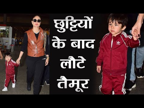 Taimur Ali Khan with mom Kareena Kapoor are back from their fancy vacation of Paris | FilmiBeat Mp3