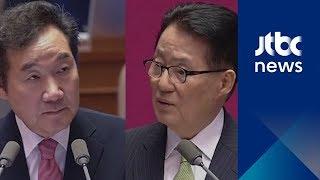 [영상] 이낙연 총리, 국회 대정부질문서 박지원과 '격돌'
